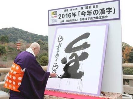 今年の漢字、みなさんは?
