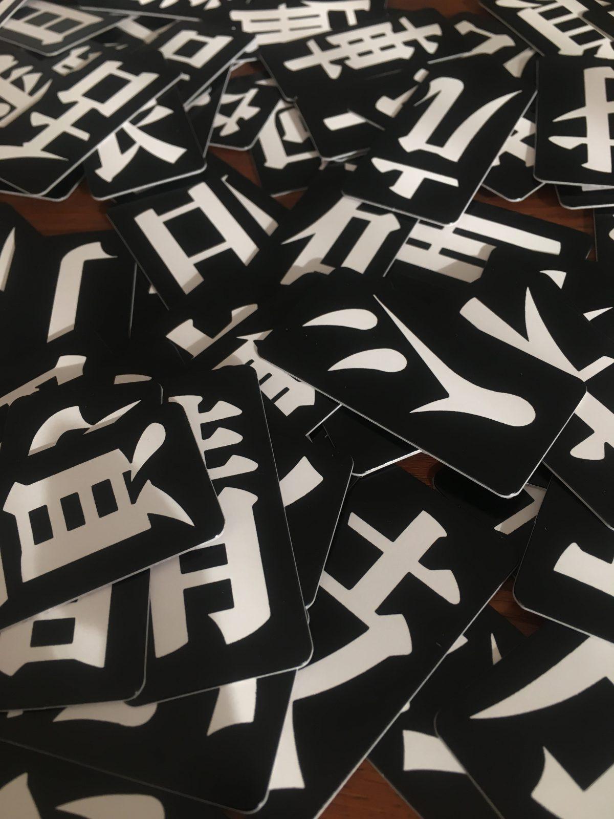 漢字を楽しく覚える工夫